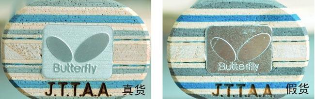 蝴蝶乒乓球拍底板真伪查询和鉴别方法之条形码: 以上所列举的对比可能只是假货中的一小部分,肯定还会有其他版本的假货产品出现。以上所列举的对比可能只是假货中的一小部分,肯定还会有其他版本的假货产品出现。2009.9月起,在出货的蝴蝶专业底板外盒塑料膜上加贴条形码。