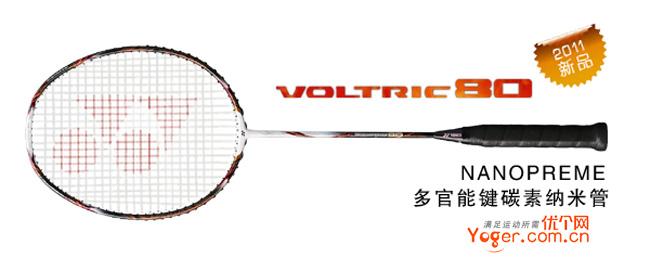 尤尼克斯vt80羽毛球拍