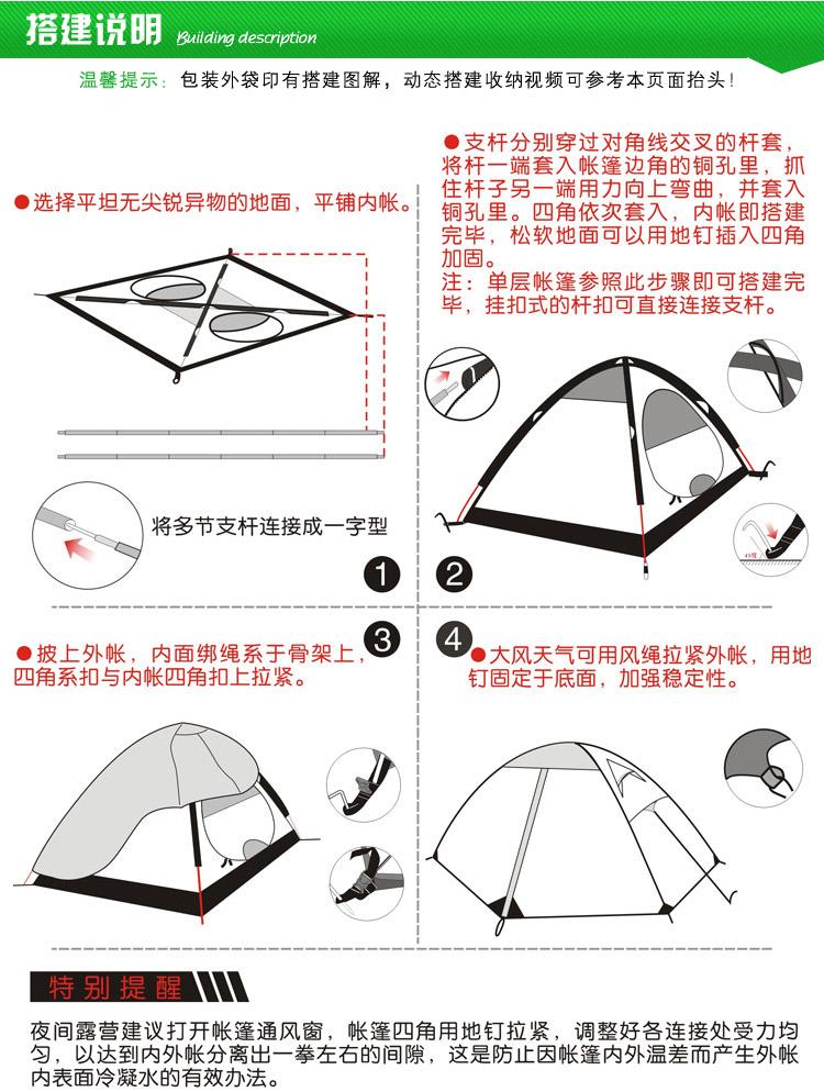 牧高笛冷山2AIR帐篷