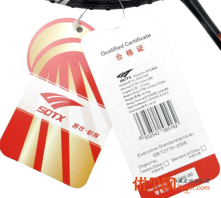 索牌_sotx索牌ns7000羽毛球拍(2支打包装,速度与力量的激情