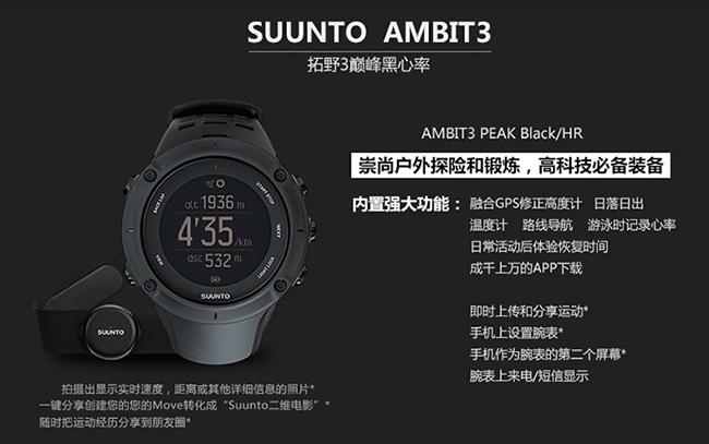 Suunto Ambit颂拓拓野系列户外表操作说明