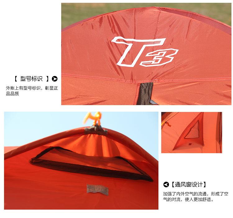 牧高笛帐篷T3