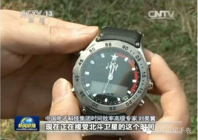 北斗手表 CCTV新闻联播推荐北斗卫星手表