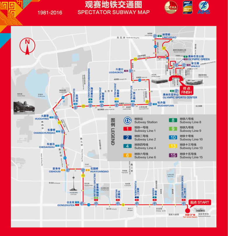 2017年北京马拉松路线