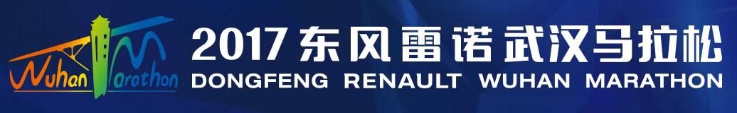 2018年武汉马拉松赛事