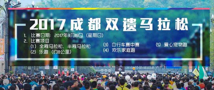 2017成都马拉松赛事安排,报名方式,官网报名时间,比赛