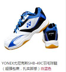 尤尼克斯羽毛球鞋推荐2