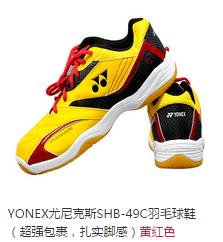 尤尼克斯羽毛球鞋推荐3