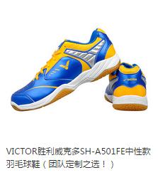 胜利羽毛球鞋推荐2