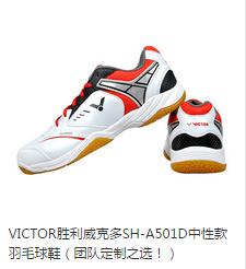 胜利羽毛球鞋推荐3
