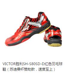 胜利羽毛球鞋推荐1