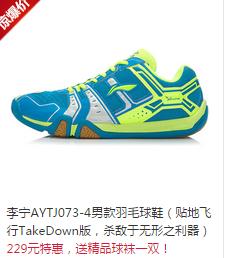 李宁羽毛球鞋推荐1