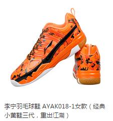 李宁羽毛球鞋推荐2