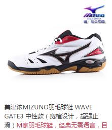 美津浓羽毛球鞋推荐3