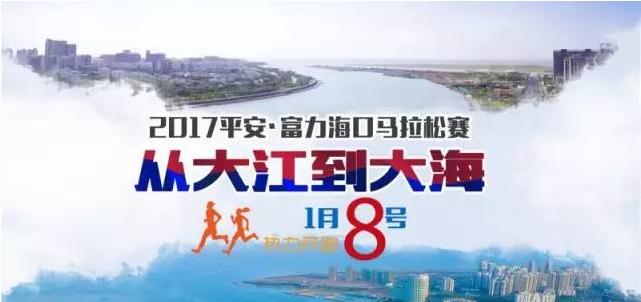 2017海口马拉松赛事安排,报名方式,官网报名时间,比赛