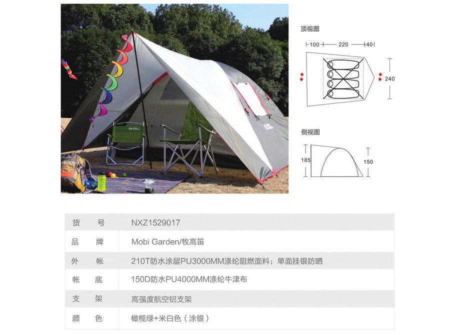 牧高笛户外单层帐篷