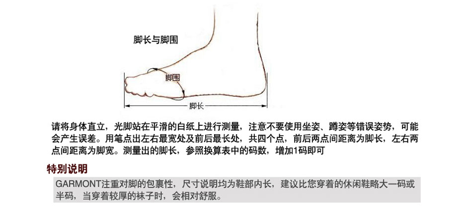 GARMONT低帮登山鞋