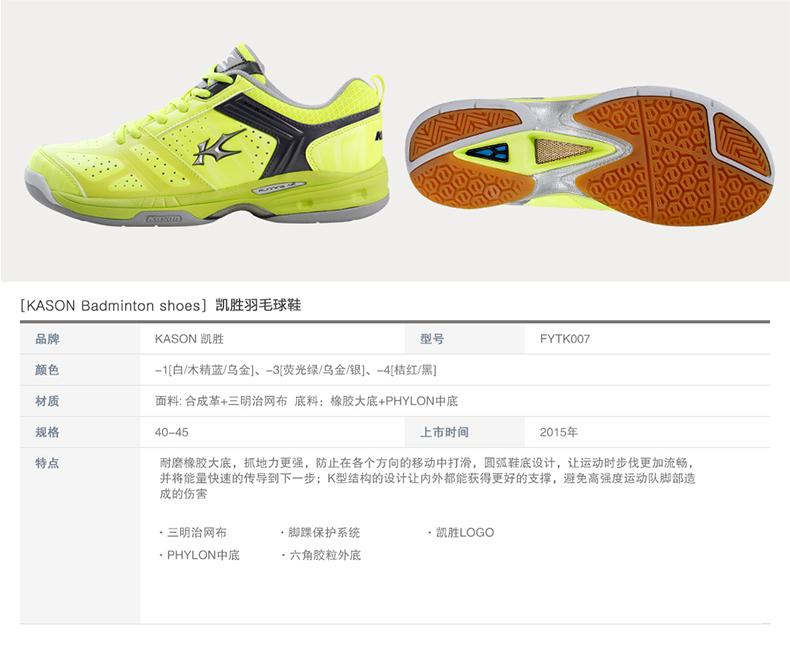 凯胜KASON羽毛球鞋FYTK007-3