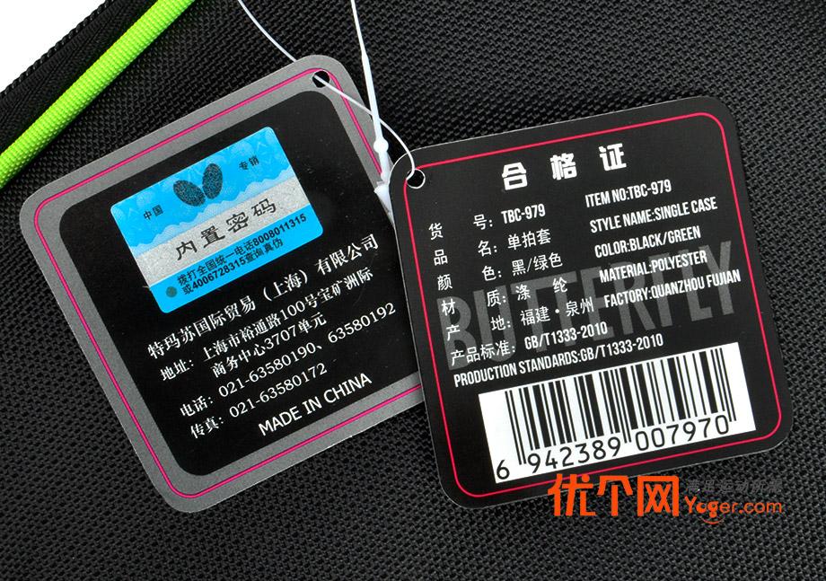 蝴蝶TBC-979-04乒乓球拍包