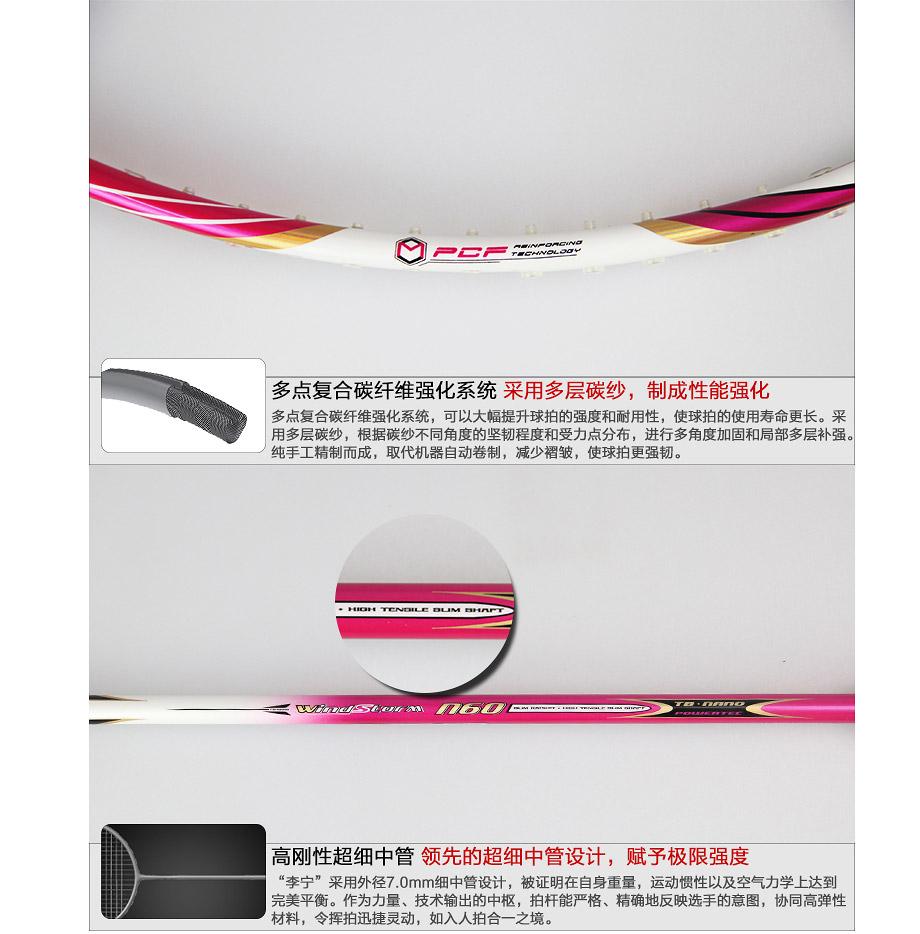 李宁Windstorm N60羽毛球拍