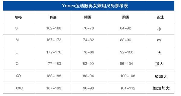 尤尼克斯YONEX男款运动T恤