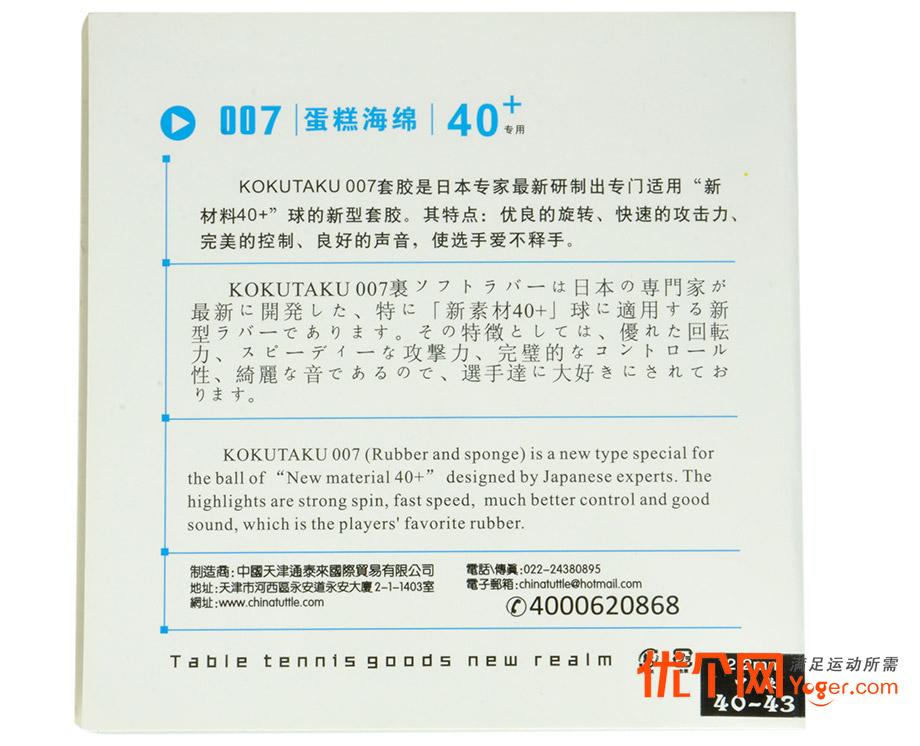 郁金香007 40+反胶