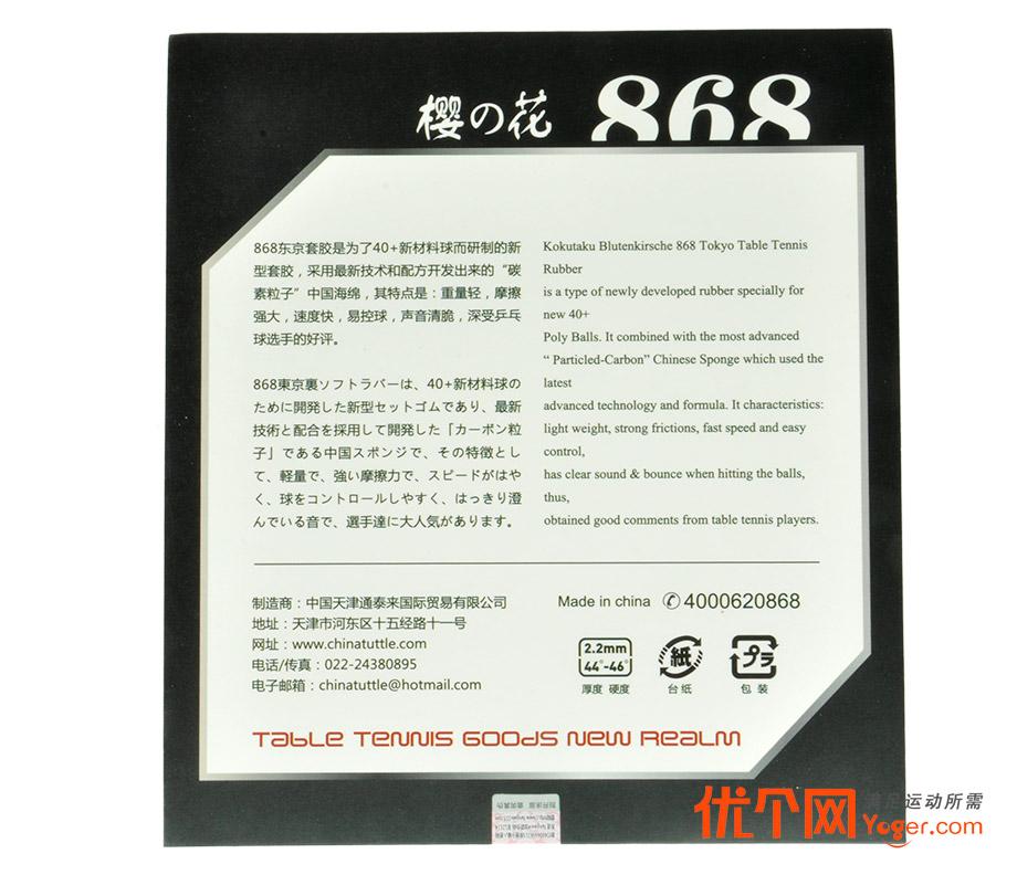 樱花碳素868反胶套胶