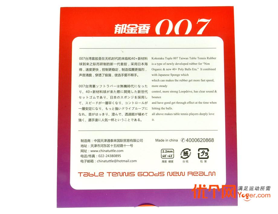 郁金香007日本海绵套胶