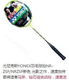 yy球拍NR-ZSP