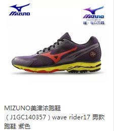 美津浓跑鞋推荐3
