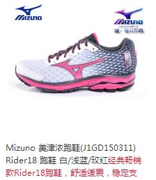 美津浓跑鞋推荐4