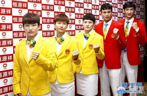 2016里约奥运会中国国家队的制服