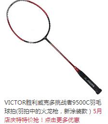 victor羽毛拍