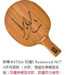 斯蒂卡STIGA 玫瑰5 Rosewood NCT V乒乓底板