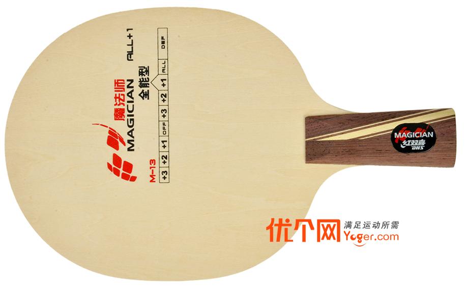 红双喜DHS乒乓底板 魔法师M13