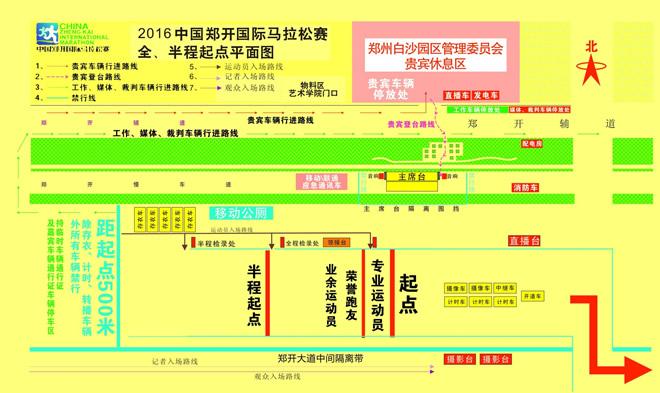 2016马拉松全、半程线路起点平面图