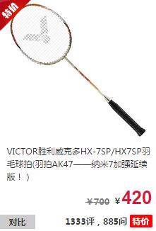 HX7SP羽毛球拍