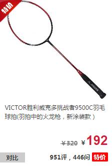 挑战者9500C羽毛球拍