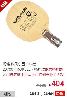 蝴蝶乒乓球拍底板