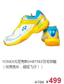 尤尼克斯羽毛球鞋推荐1
