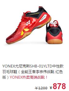 尤尼克斯羽毛球鞋推荐热卖女款1
