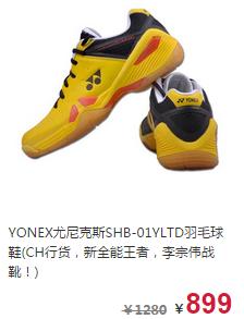 尤尼克斯羽毛球鞋推荐热卖女款3