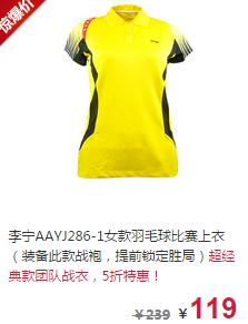 李宁羽毛球服装品牌推荐2