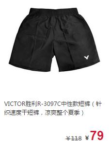胜利羽毛球服装品牌推荐3