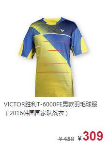 胜利羽毛球服装品牌推荐2