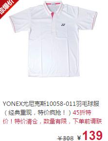 尤尼克斯羽毛球服装品牌推荐1