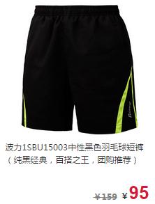 波力羽毛球服装品牌推荐3