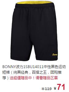 波力羽毛球服装品牌推荐1
