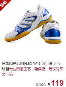 乒乓球拍品牌推荐3