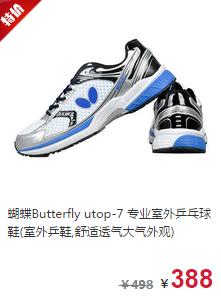 乒乓球拍品牌推荐1